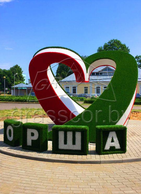 Сердце с буквами